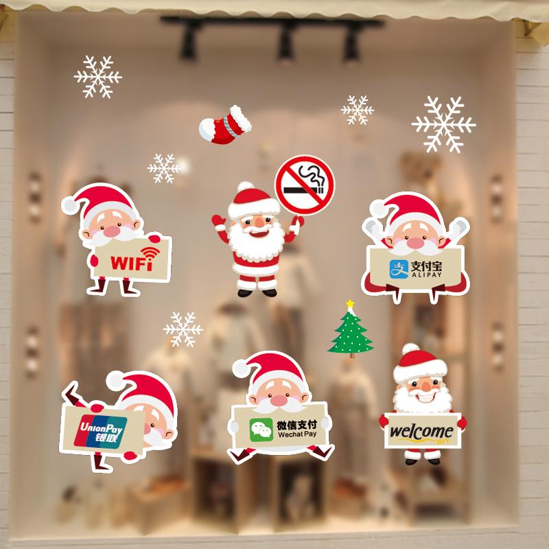初朵 圣诞节 装饰贴纸 5.9元包邮