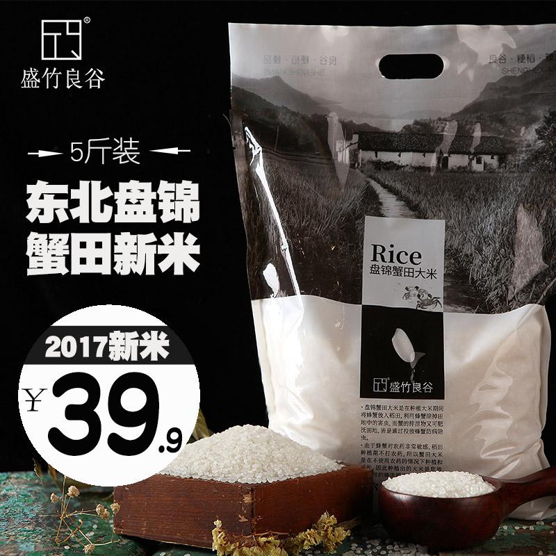 2017新米【盛竹良谷】东北特产 盘