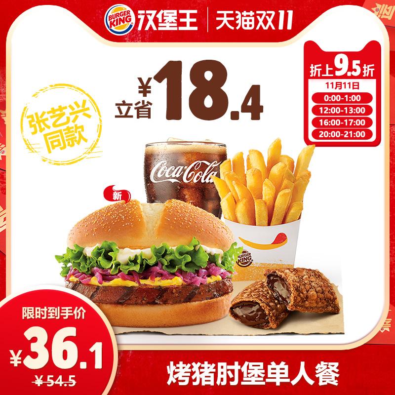 【双11】汉堡王 烤猪肘堡单人餐 单次兑换券 优惠券 电子券