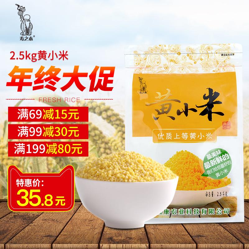 寿之本河北特产黄金官米黄小米5斤装,券后20.8元包邮