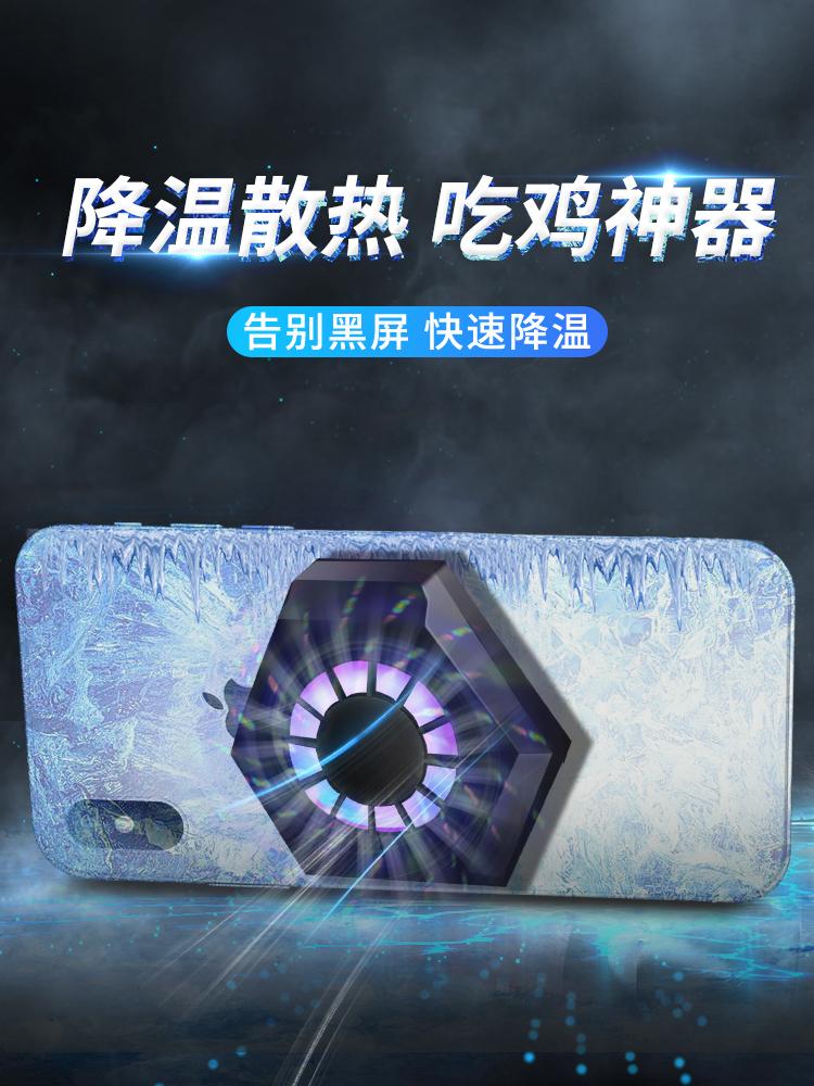 手机散热器小风扇半导体降温吃鸡神器主播小米苹果制冷却冰封背夹