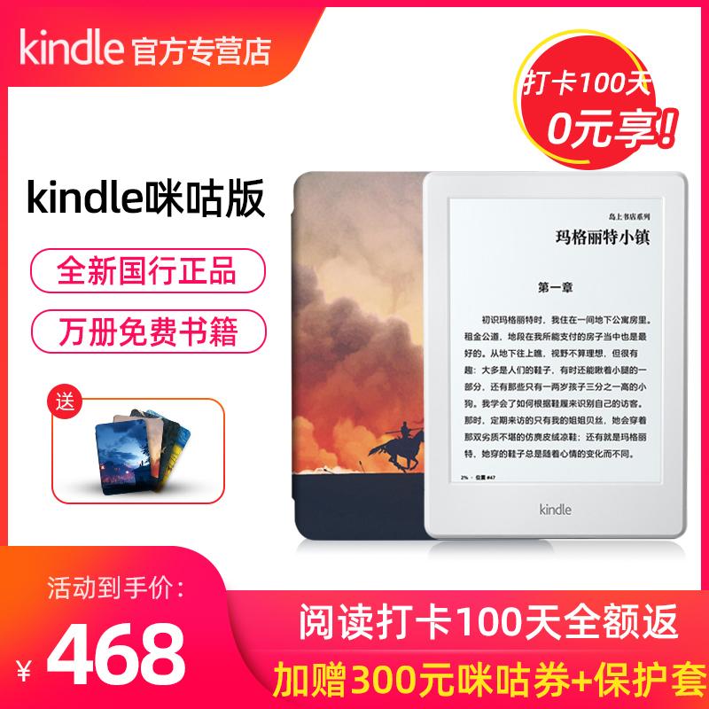 【咪咕官方旗舰店又上架了 190元优惠券已补】0元购咪咕Kindle全攻略 看这一篇就够了