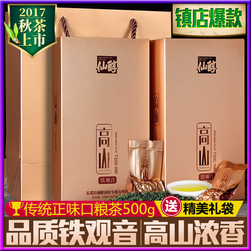 【仙醇】高山茶铁观音2盒装共500g券后【28元】包邮