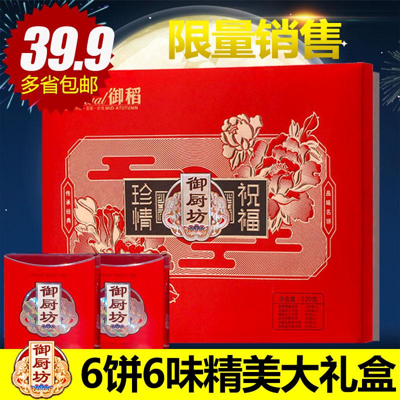 御厨坊中秋节月饼礼盒520g,券后19.9元包邮