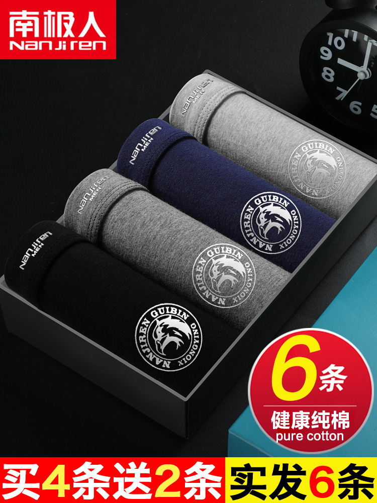 南极人 男士透气四角纯棉内裤【4条】券后14.9元起包邮