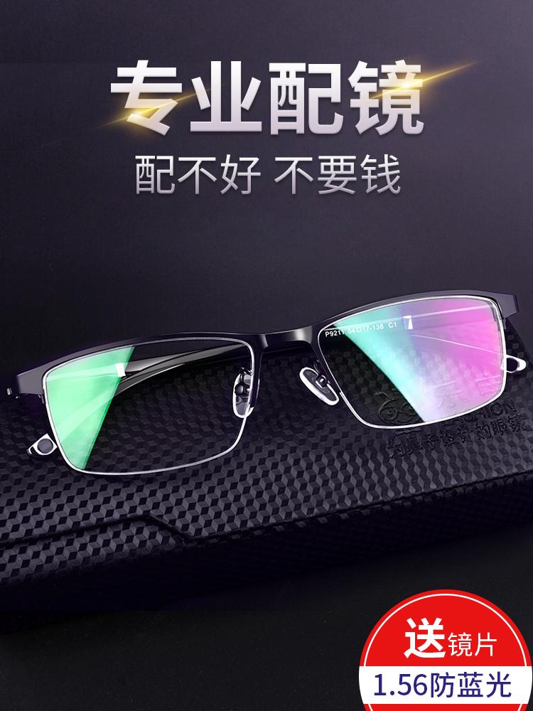 【乐申】近视眼镜+镜框 券后66元包邮