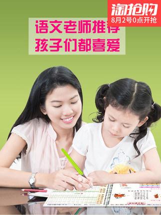 年年兴 小学生同步硬笔书法练字帖  10.6元包邮