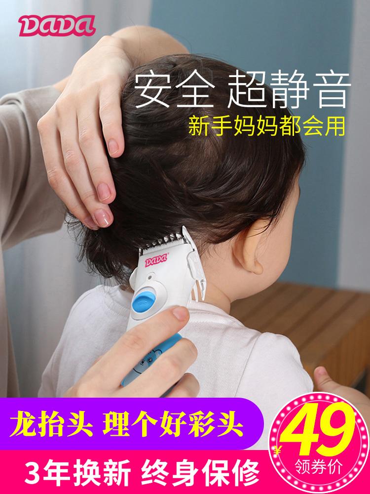 【DADA】全身防水超静音婴儿理发器 券后29元包邮