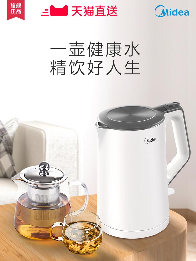 美的 MK-SH15Colour102 不锈钢电热水壶 1.5L 天猫优惠券折后¥59包邮史低(¥79-20)