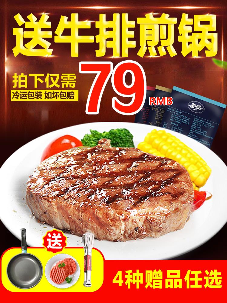 【骏德】澳洲进口牛排套餐10片 券后69元包邮