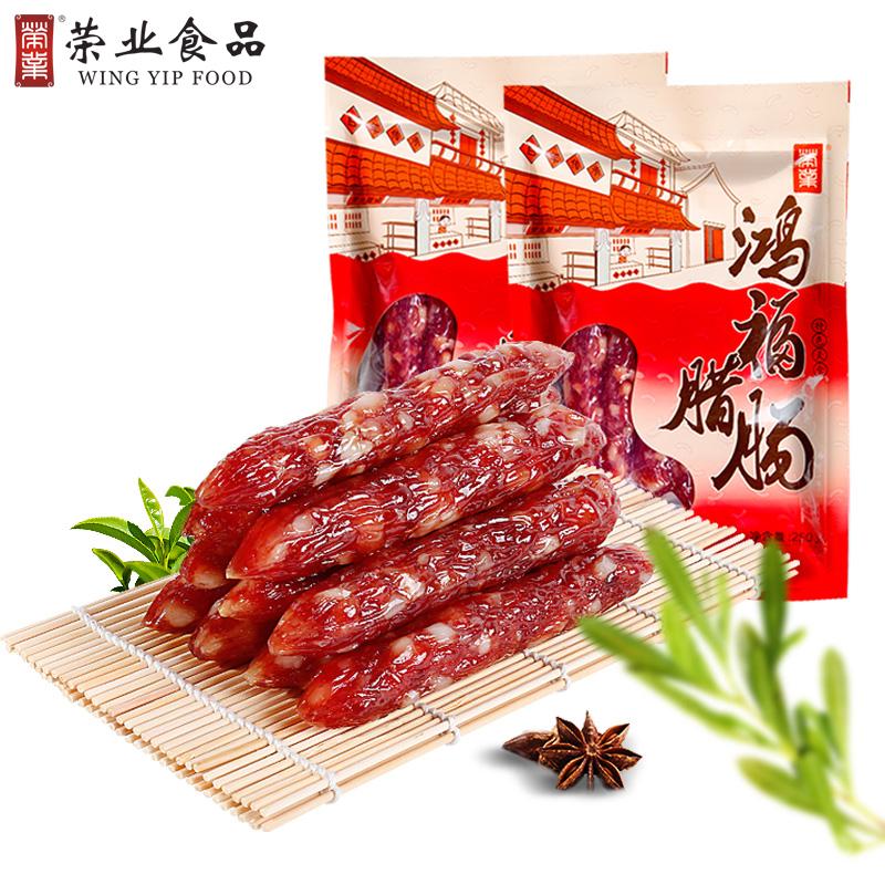 荣业 广式腊肠 250g*3包 21.8元包邮(折合7.2元/包)