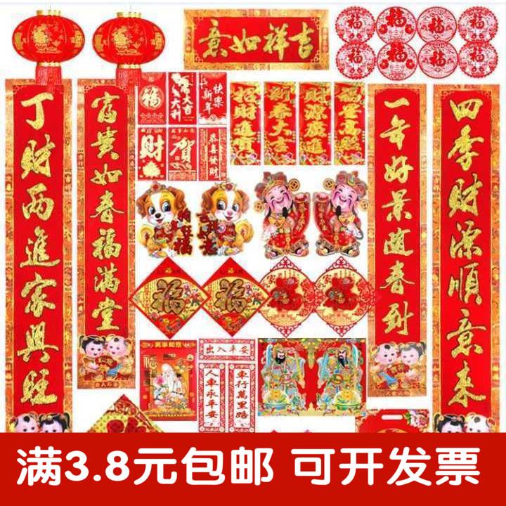 2018年春节对联11件套大礼包,券后3.8元包邮