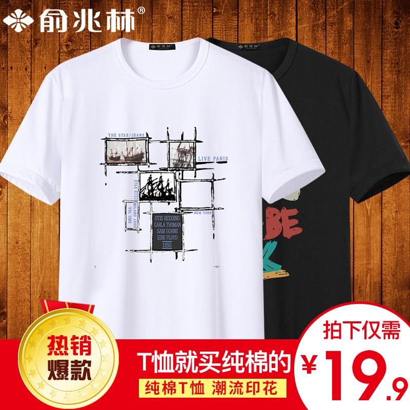 【俞兆林】100%纯棉短袖T恤 券后16.9元包邮