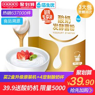 【佰生优】进口菌种酸菌粉30袋送酸奶机
