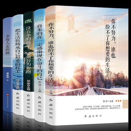 青春励志畅销书套装 全套五册 14.8元包邮