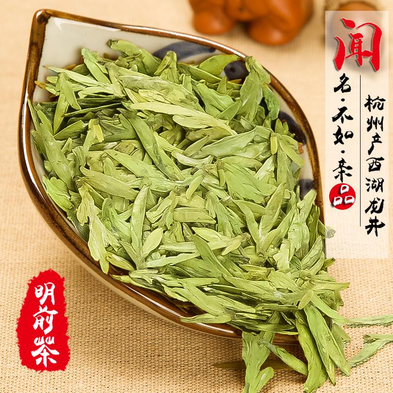 2017西湖龙井罐装新茶春茶,券后14.8元包邮