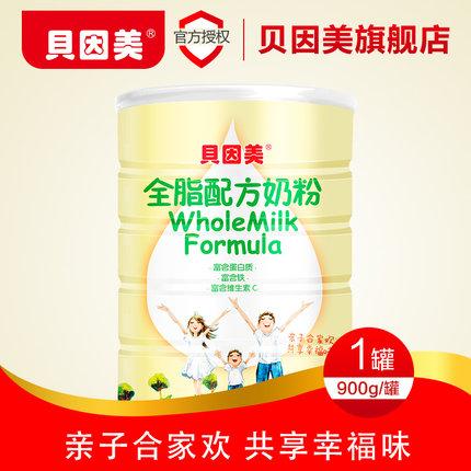 临期特价 贝因美奶粉 全脂配方成人奶粉900g*1罐 28元全低价清仓!
