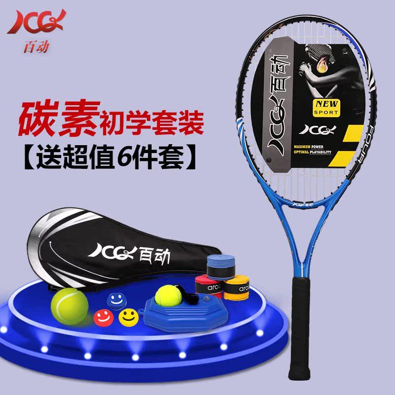 百动碳素超轻网球拍套装(前2款)券后9.9元包邮