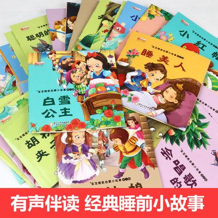 儿童有声伴读绘本故事书30册  15.9元包邮
