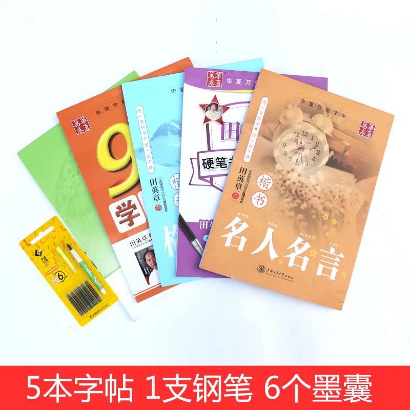 楷书 儿童 练字帖 5本 12.8元包邮