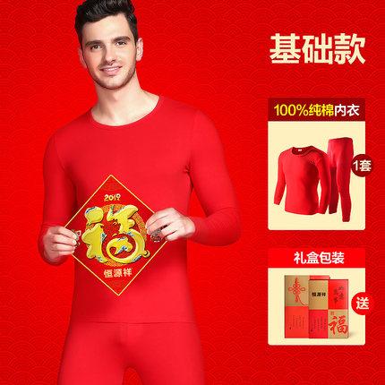 恒源祥 本命年 大红色保暖内衣套装 54元包邮