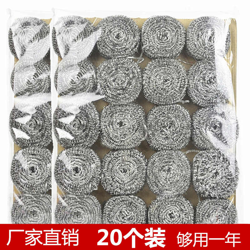 【20个装】不锈钢钢丝球 券后7.8元包邮