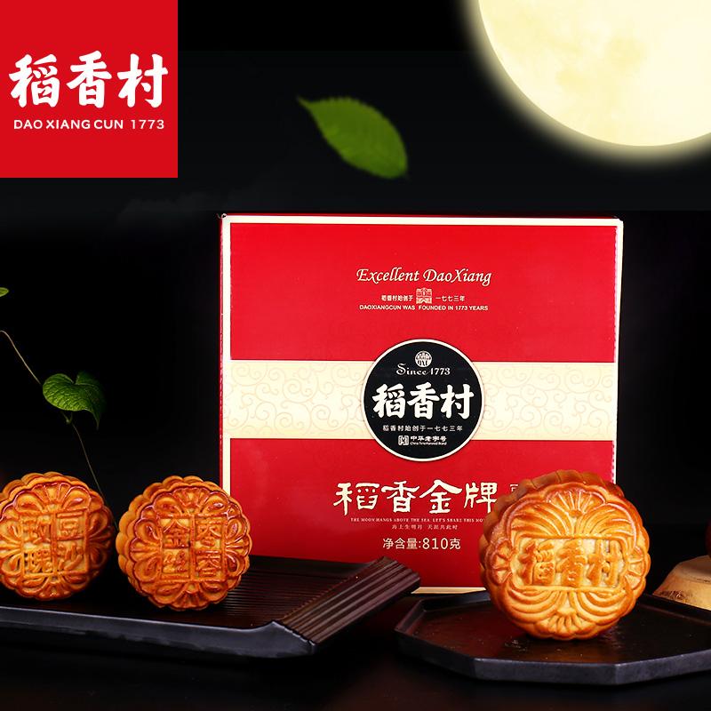 稻香村旗舰店月饼礼盒9枚9味810g,拍下20.9元包邮