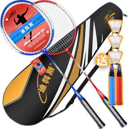迪科斯 羽毛球拍 2支装 11.8元包邮(送3个球+2个手胶+1个拍包)
