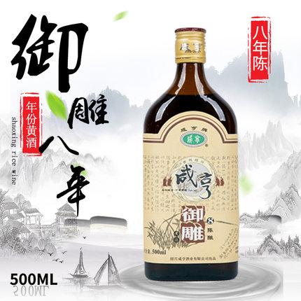 咸亨黄酒8年老酒500ml 5.1元包邮