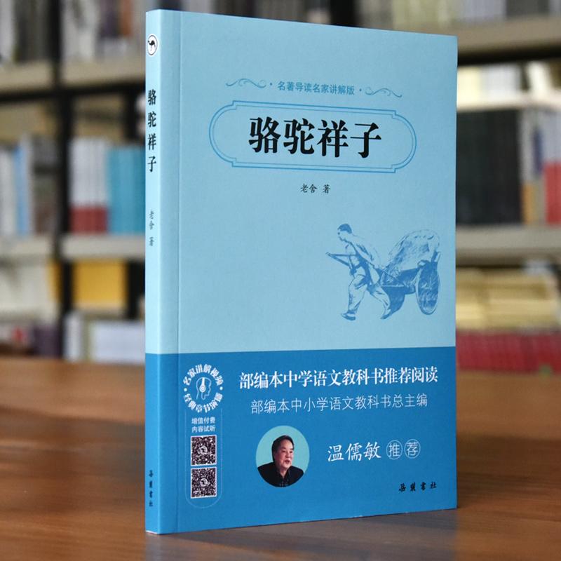 著名经典小说《骆驼祥子》无删减书籍 6.8元包邮