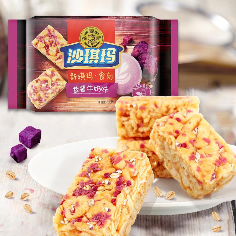 徐福记 蔓越莓味沙琪玛 220g*3袋 19.9元包邮(多味可选)