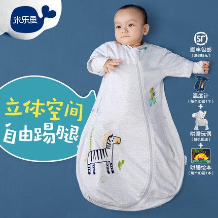米乐鱼 婴幼儿 睡袋 89.9元包邮