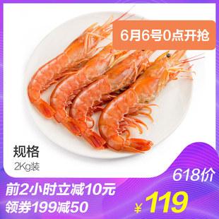 阿根廷红虾(L2)2kg 海鲜 水产 进口虾 每个ID限购1件