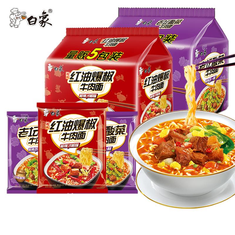 【白象】红油爆椒牛肉方便面10包 券后16.8元包邮
