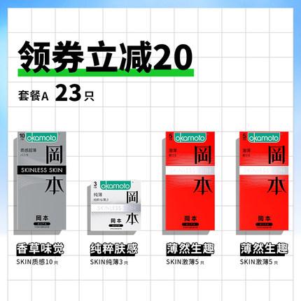 冈本 超薄组合装 23片 39.9元包邮