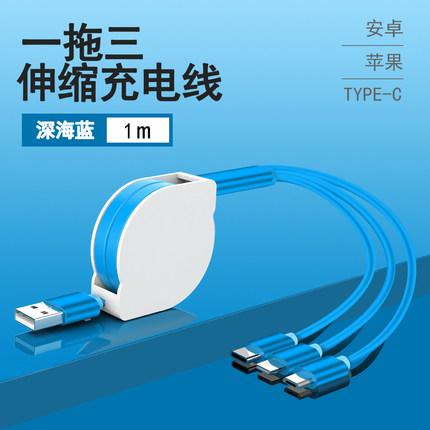 三合一 蘋果安卓數據線充電線器 6.8元起包郵