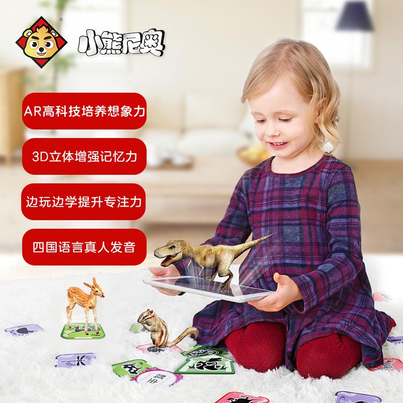 小熊尼奥 儿童 3D 早教识字卡 96张 28元包邮