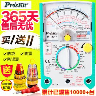 南京天宇mf47外磁指针式万用表 49元,优利特ut136a 53