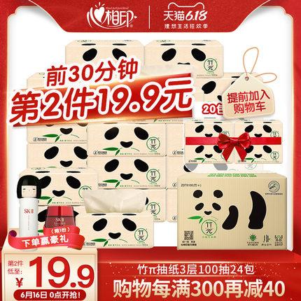 【美妆单品】精选合集&【纸巾/抽纸】精选合集!的图片 第9张