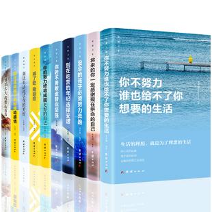 全10册励志书籍畅销书排行榜