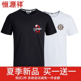 恒源祥短袖t恤男夏季纯色圆领半袖白色印花学生上衣服男士体恤潮