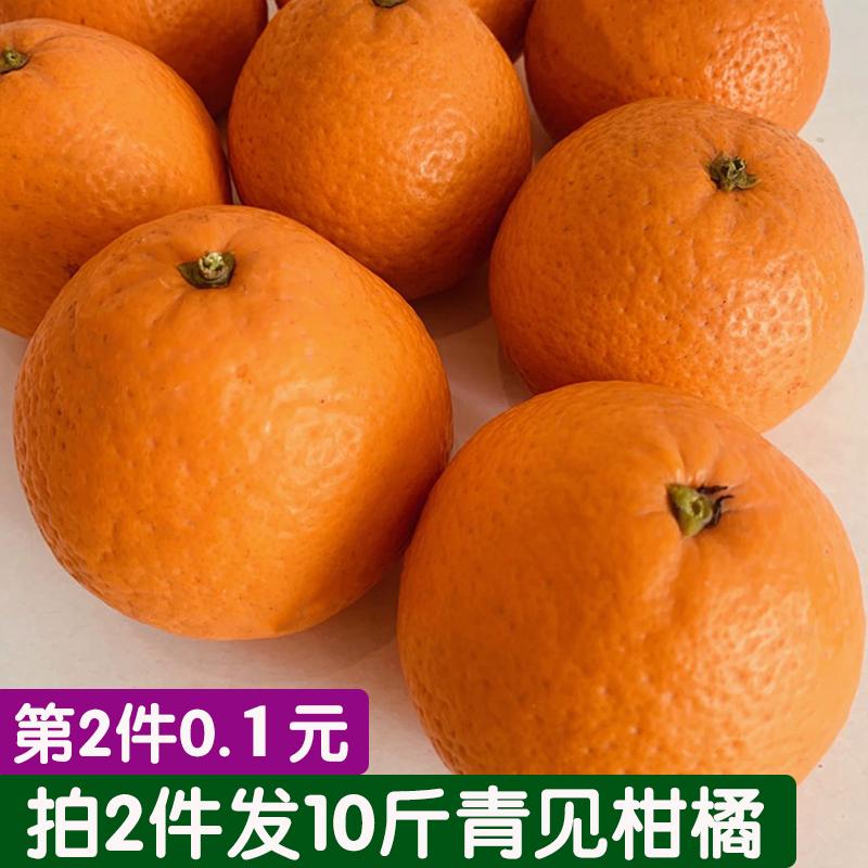 四川青见耙耙柑丑橘拍两件10斤 券后25.8元包邮