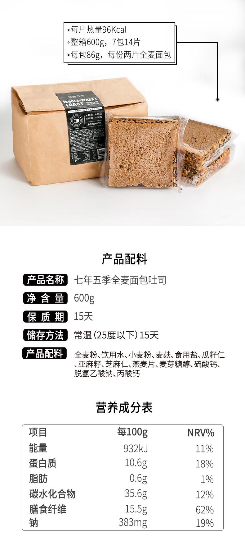零脂低卡 600gx2箱 七年五季 全麦面包切片 券后39.85元包邮 买手党-买手聚集的地方