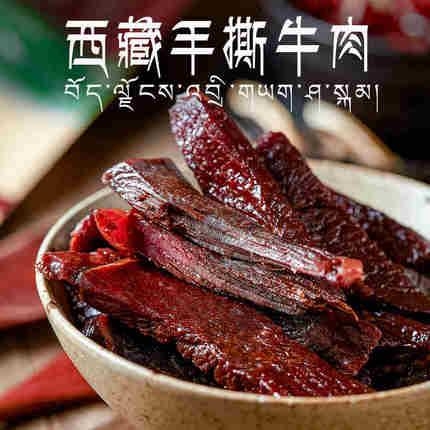 西藏特产 礼云阁 手撕风干牦牛肉干 2斤 78元包邮