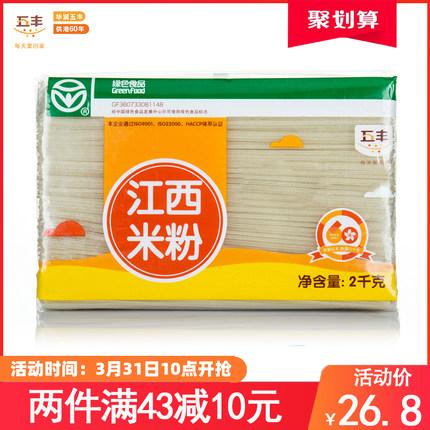 五丰食品 江西米粉2kg 21.8元包邮
