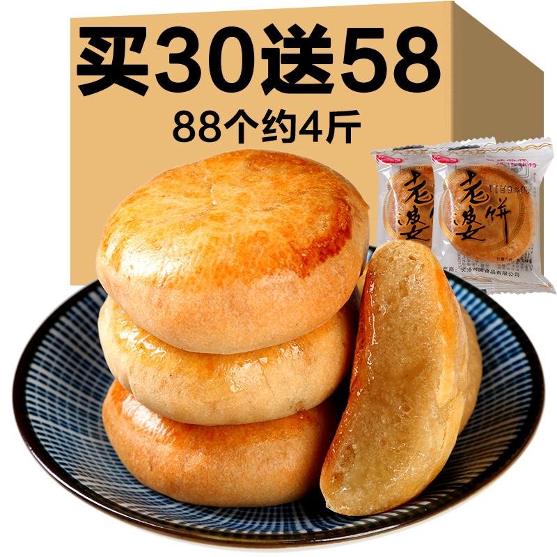 【企桃绪】传统糕点老婆饼22个装 券后5.8元包邮