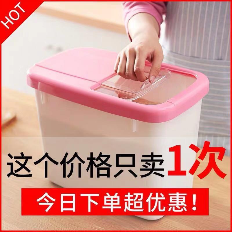 【雅嘉拉】厨房防潮带盖米桶15L 券后6.9元包邮