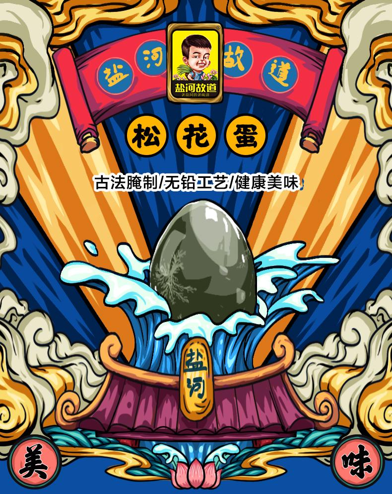 燕赵老字号、70-80克大蛋:10枚 盐河故道 溏心松花蛋 16.9元包邮 买手党-买手聚集的地方