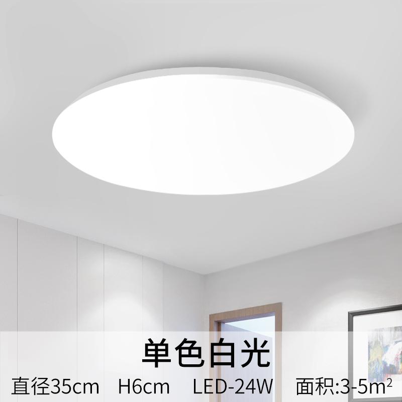 简约现代大气家用卧室餐厅灯饰35cm 24W 3.8元起包邮