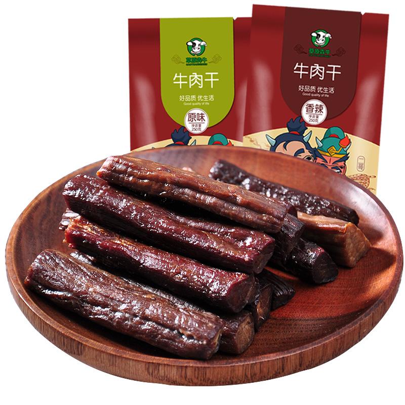 草原犇牛 内蒙古 手撕牛肉干 250g 34.8包邮(多口味可选)